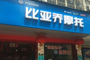 萍乡圣鑫摩托车行